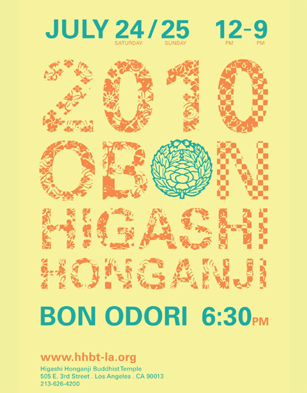 Obon Festival at Higashi Honganji Buddhist Temple, July 24-25