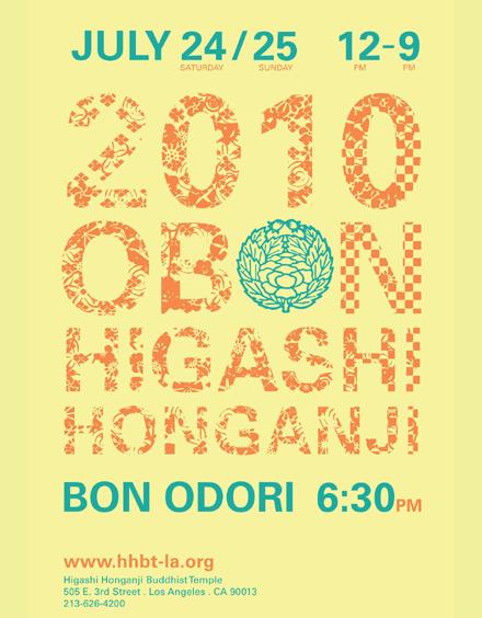 Obon Festival at Higashi Honganji Buddhist Temple, July 24-25