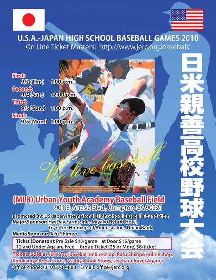 USA-Japan high school baseball game, Sept. 2, 4-6