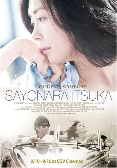 "Korean-made Japanese language film ""Sayonara Istuka"" to premiere in the U.S., Sept 10-16"