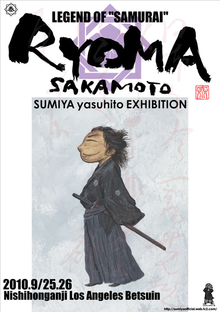 Samurai illustration of Sakamoto Ryoma exhibition at Nishi Hongwanji Temple in Little Tokyo, Sept 25, 26