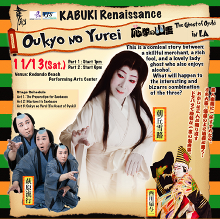 "Japan's famous actress Yukiji Asaoka to star in Kabuki Renaissance ""The Ghost of Oyuki"" Nov 13"