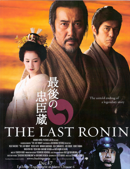 "Los Angeles premiere on Dec 17 of film ""The Last Ronin"" cancelled"