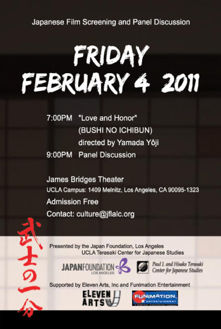 "Yamada Yoji's samurai film ""Love and Honor"" screening and discussion at UCLA, Feb 4, 7:00PM"