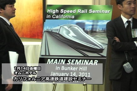 "U.S. and Japan's high ranking officials gather at ""High Speed Rail Seminar in California"""