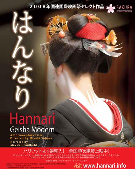 """Film """"Hannari – Geisha Modern"""" to be screened in Osaka, Kobe, Kyoto, and Nagoya"""