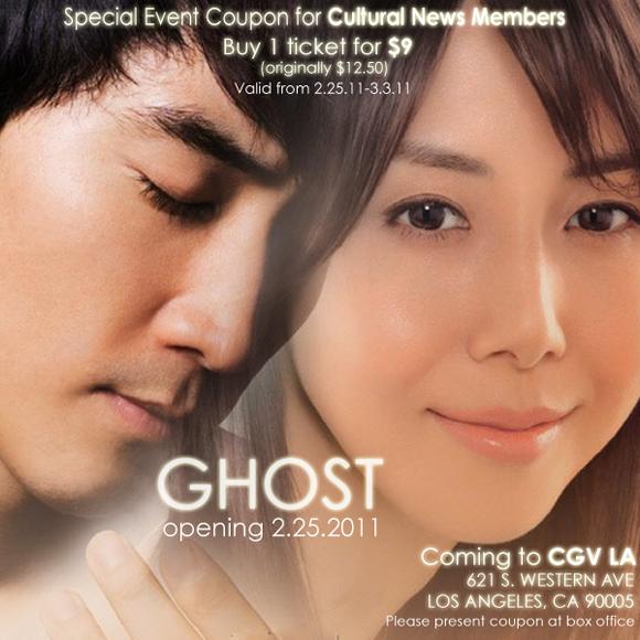 Film Ghost Coupon CGV