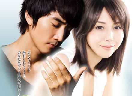 Film Ghost Japanese Remake