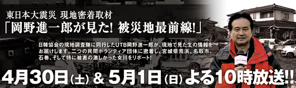 TUB Japan Disaster Program Banner