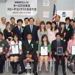 Aurora Japanese speech contest