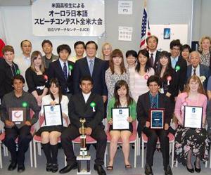 Aurora Japanese speech contest