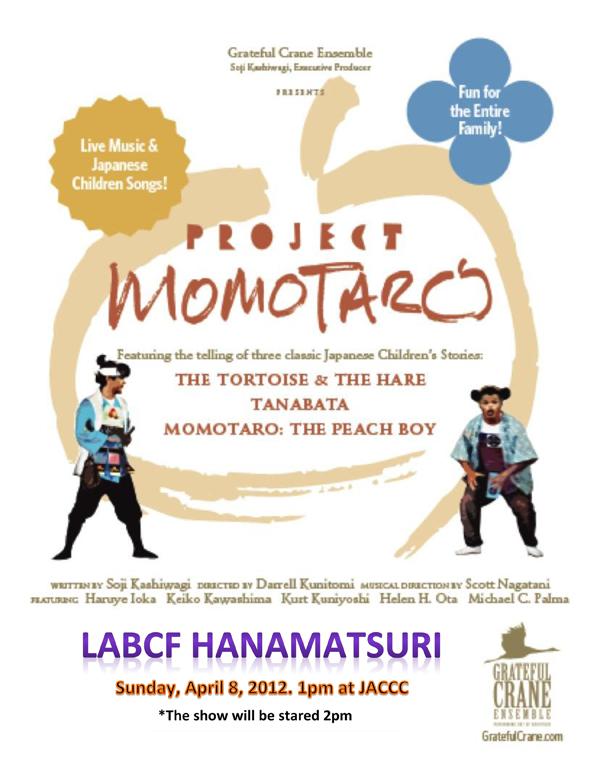 2012 Hanamatsuri Project Momotaro Poster
