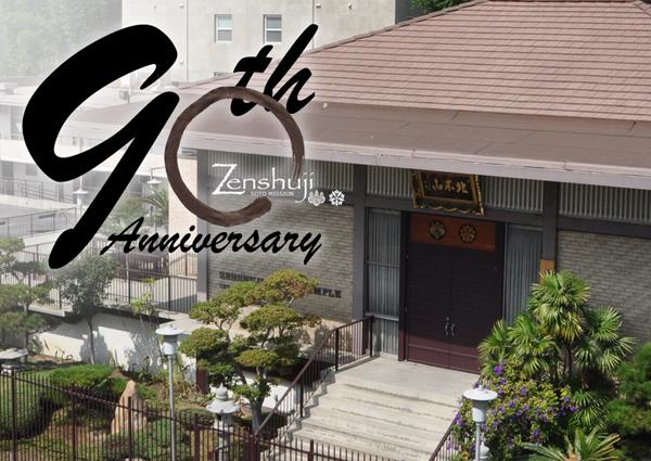 Zenshuji 90th temple building photo