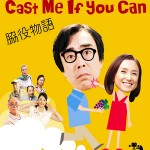 Japan Foundation Cast Me-poster