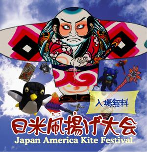Japan America Kite Festival
