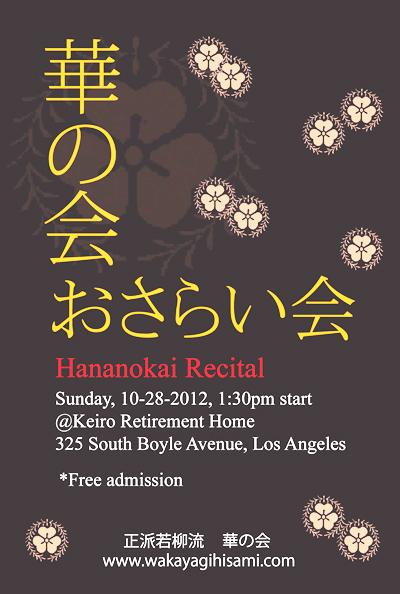 Hananokai Osaraikai 2012 Oct 28