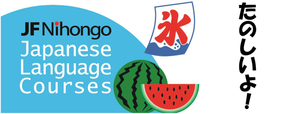 Language Course For Teens Japanese 96