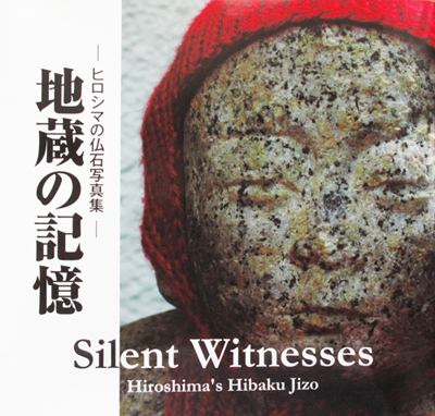 20130717 July P01 Hibaku Jizo BookCover