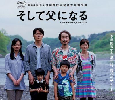 "2014 / Film / Laemmle to present Kore-eda's ""Like Father ..."