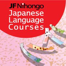 Japan Foundation Language Courses Logo