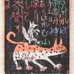 LACMA Print Shiko Fox Wolf