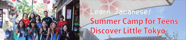 Japan Foundation Summer Camp 2014