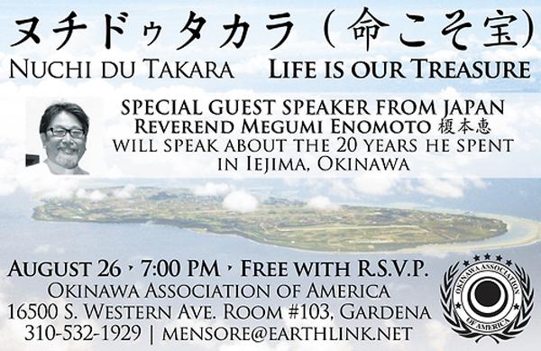 20140822 Okinawa Talk by Rev Enomoto