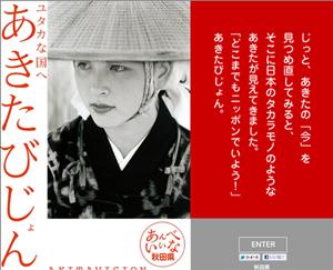 Akita Beauty Shibata Yoko