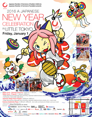 Oshogatsu New Year Celebration Poster