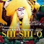 Kabuki MGM Las Vegas SHI-SHI-O