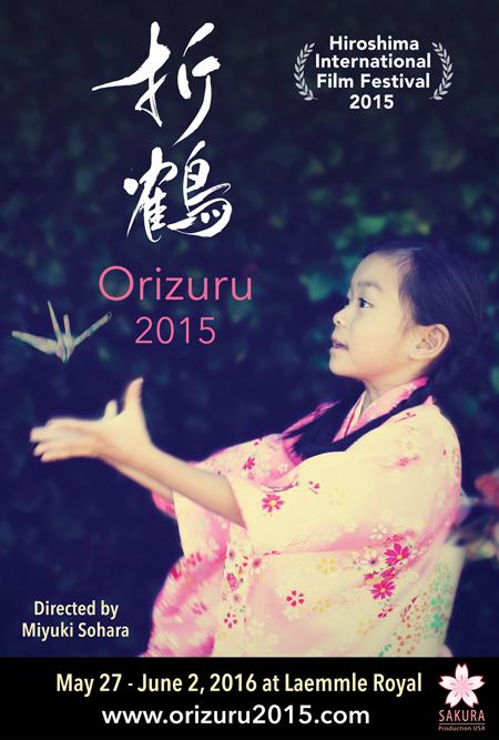 20160516 Film Orizuru 2015