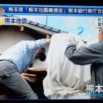 NHK TV News about Kumamoto Earthquake aired on April 26, 2016