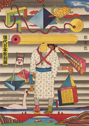 "Awazu Kiyoshi, ""The 5th Exhibition of Contemporary Japanese Sculpture"" 1973, offset lithograph. Los Angeles County Museum of Art Marc Treib Collection. © Awazu Kiyoshi Estate, photo ©Museum Associates/LACMA"