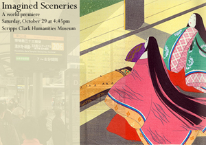 20161025 Scripps Noh Theater Theme Imagined Sceneries
