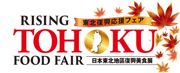 Rising Tohoku Food Fair
