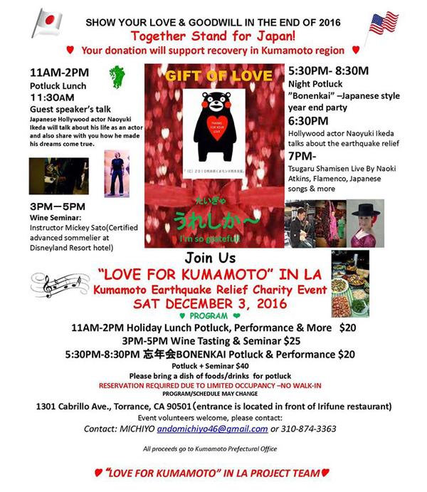 20161117 Love For Kumamto Dec 03 LA Event