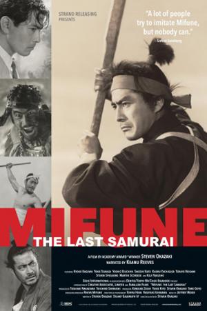 20161201 Film Mifune by Okazaki