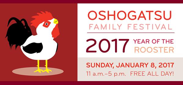 20161228 JANM Oshogatsu Family Festival