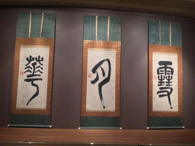 Setsugetsuka by Tokugawa Narikaki