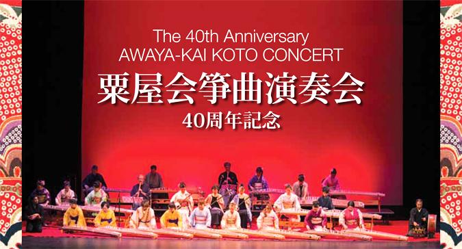 Awaya-Kai 40th Anniversary Concert