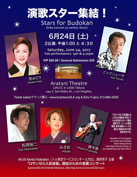 Stars for Budokan 2017 Poster