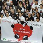 Kumamoto Earthquake Relief