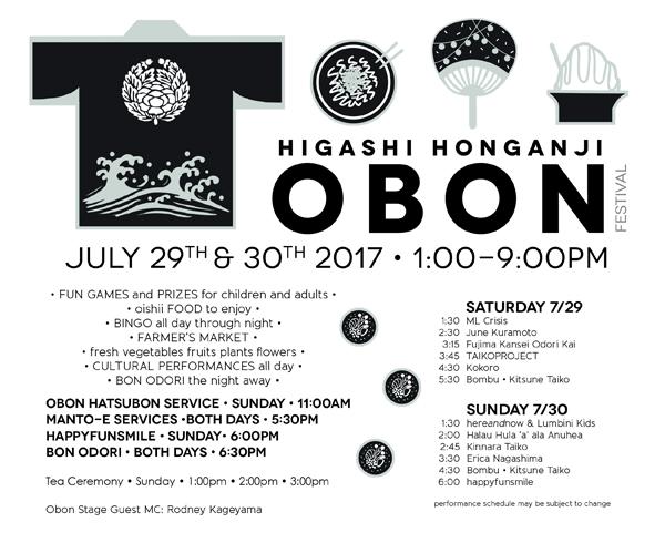 Bon Odori 2017 Higashi Honganji Los Angeles