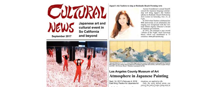 Cultural News 2017 September P01