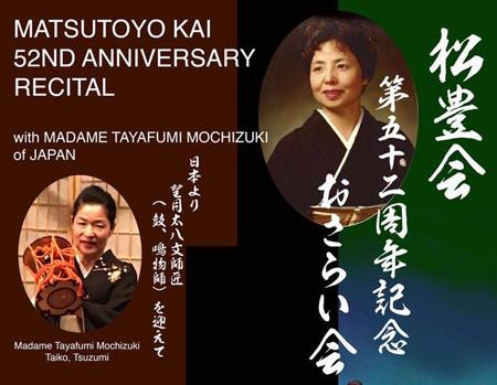 Matsutoyo Kai