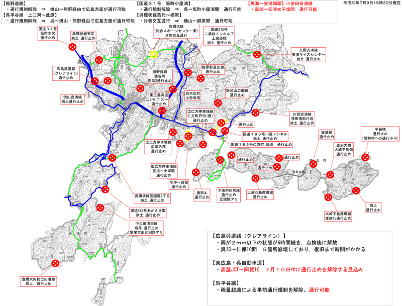 Chronological Report of Flood Disaster at Kure City, Hiroshima ...