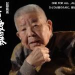 Film Twice Bombed Tsutomu Yamaguchi