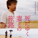 JFFLA 2012 Film My Wife