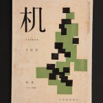 LACMA Kitasono Tsukue Journal