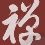 Zenshuji Zen Icon